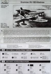 Самолет HU-16B