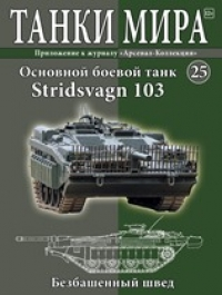 Танки Мира 25 Stridsvagn 103