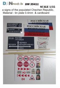 Знаки населенных пунктов. Чеченская республика