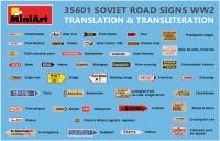 Советские дорожные знаки WWII