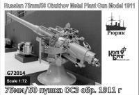 75мм/50 пушка ОСЗ обр. 1911 г.