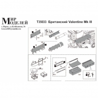 ФТД для Valentine Mk.III