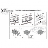 ФТД коробчатые бензобаки Т-34/76