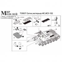ФТД сетки, экстерьер ИСУ-152