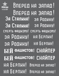Лозунги на советских танках. ВОВ. Набор 1.