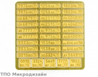Государственные регистрационные знаки СССР/Россия (готовые)