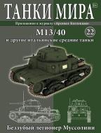 Танки Мира 22 М 13/40 и другие итальянские средние танки