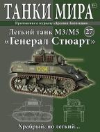"""Танки Мира 27 Легкий танк М3/М5 """"Генерал Стюарт"""""""