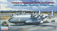 Транспортный самолет Ан-22 ранний