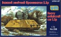 Немецкий тяжелый зенитный броневагон S.Sp