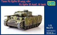 Танк Panzer III Ausf М экранированный