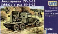 Советская САУ СУ-12