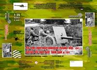 Противотанковая пушка обр. 1941 г.