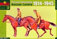 Русская кавалерия, 1914-1945 гг.