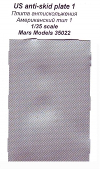 ФТД Плиты антискольжения USA тип 1 6*9 см