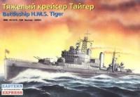 Крейсер Тайгер / Tiger