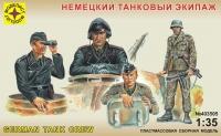 Немецкий танковый экипаж