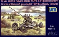 Советская 37-мм зенитная пушка К-61 (ранняя)