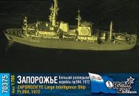 """Большой разведывательный корабль """"Запорожье"""" пр. 994 , 1972 год"""