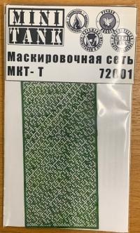 ФТД Маскировочная сеть МКТ-Т (СССР)