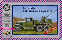 ЗСУ 61-К