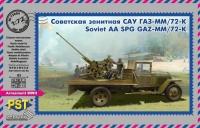 Зенитная установка ММ/72-К