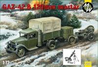 Советский грузовик модель 42  и 120мм миномет