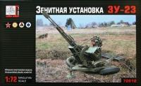 Зенитная установка ЗУ-23