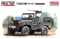 Автомобиль JGSDF Type 73 Light Truck w/MG