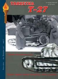 Танкетка Т-27