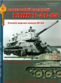 Танк Т-34-85. Ранние версии завода 112