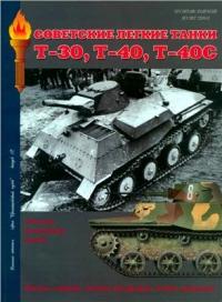 Танки Т-30, Т-40, Т-40С