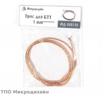 Трос (диаметр - 1 мм, длина - 50 см)