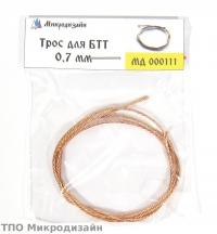 Трос (диаметр - 0,65 мм, длина - 50 см)