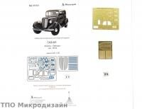 Автомобиль М1. Основной набор (Звезда)