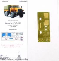 Грузовик У-4320. Бампер (Звезда)