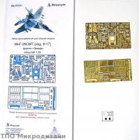 Самолет разработки ОКБМикояна, тип 29СМТ (Звезда)