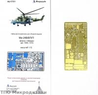 Ми-24В/ВП/П. Экстерьер (Звезда)