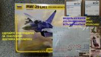 Истребитель МиГ-29СМТ  с афтермаркетом