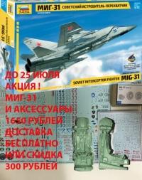 МиГ-31 с афтермаркетом