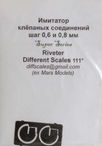 Имитатор клепаных соединений шаг 0,6 и 0,8