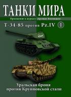 Танки Мира 1 T-34-85 против Pz.IV: Уральская броня против Крупповской стали