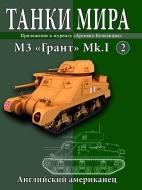 """Танки Мира 2 М3 """"Грант"""" Mk.I: Английский американец"""