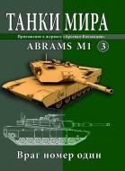Танки Мира 3 ABRAMS M1: Враг номер один