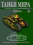 """Танки Мира 4 """"B1bis"""": Любимый танк генерала де Голля"""