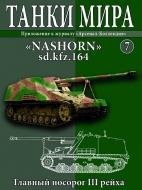"""Танки Мира 7 """"NASHORN"""" sd.kfz.164: Главный носорог III рейха"""