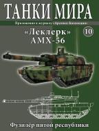 """Танки Мира 10 """"Леклерк"""" АМХ-56: Фузилер пятой республики"""