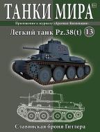 Танки Мира 13 Легкий танк Pz.38(t): Славянская броня Гитлера