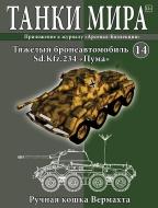 "Танки Мира 14 Тяжелый бронеавтомобиль Sd.Kfz.234 ""Пума"""