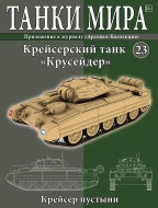 "Танки Мира 23 Крейсерский танк ""Крусейдер"""